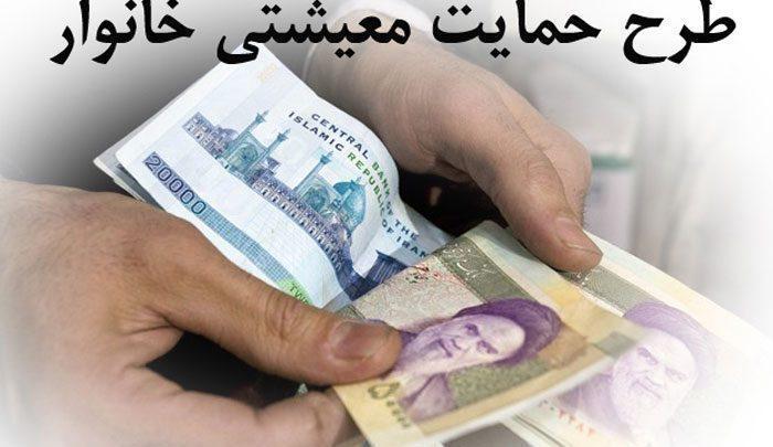 چه کسانی فردا یارانه معیشتی می گیرند؟