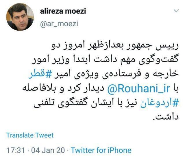 گفت وگوی روحانی با وزیر خارجه قطر و اردوغان