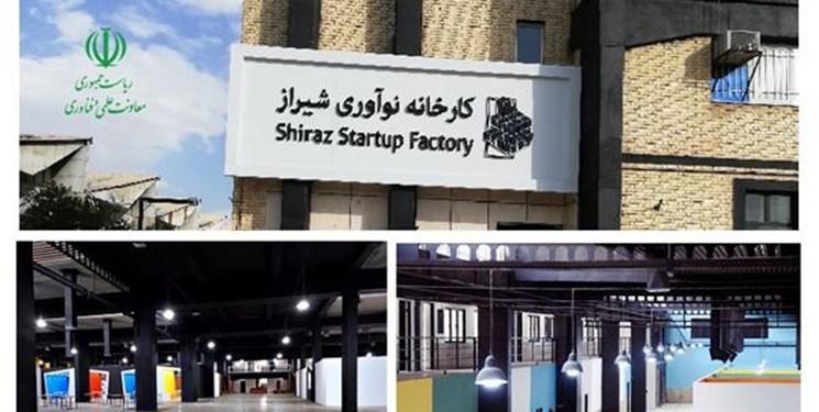 کارخانه نوآوری شیراز افتتاح می گردد