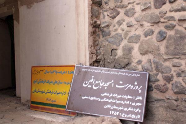 مسجد جامع افین خراسان جنوبی در برابر زلزله مقاوم شد