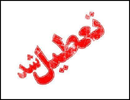 تعطیلی بازار استان کهگیلویه و بویراحمد باهدف پیشگیری از کرونا