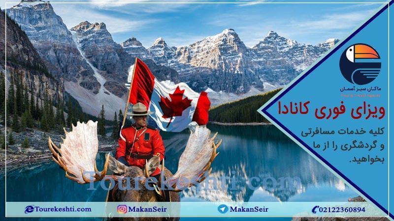 چگونه ویزای فوری کانادا بگیریم؟