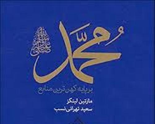 معرفی کتاب محمد(ص) بر پایه کهن ترین منابع