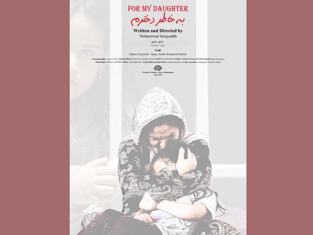دو فیلم رویا و به خاطر دخترم از کردستان به ایتالیا رسیدند