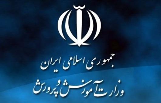 اعلام ساعات کار سازمان ها و ادارات آموزش و پرورش از 10 خرداد