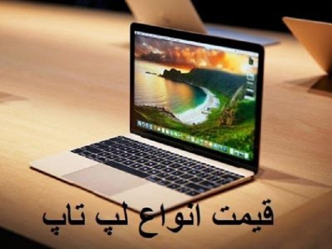 قیمت انواع لپ تاپ، امروز 13 خرداد 99