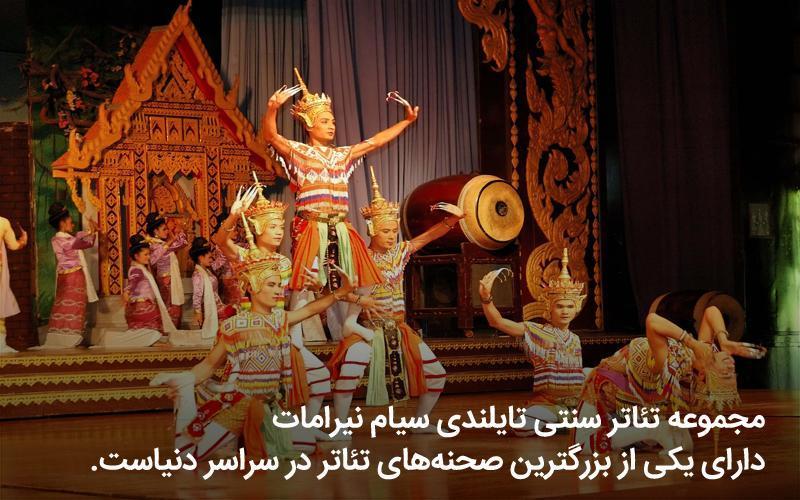 مجموعه تئاتر سنتی تایلندی سیام نیرامات پوکت