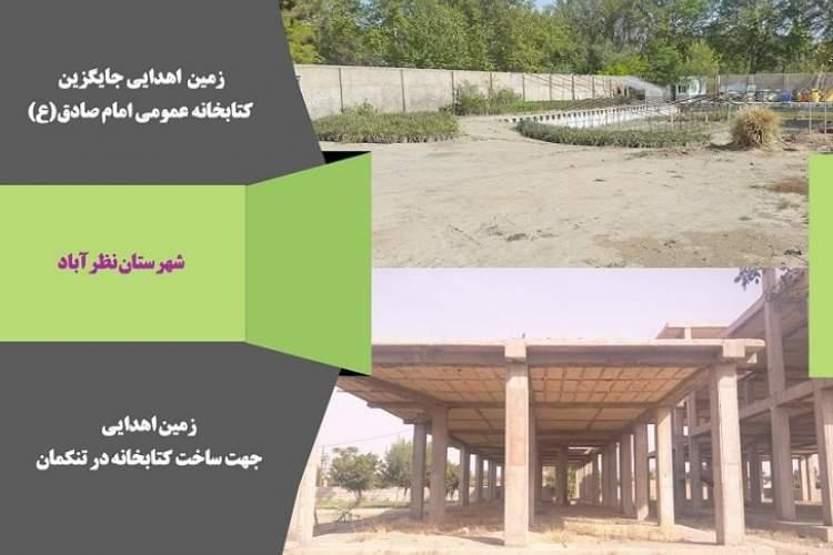 واگذاری دو قطعه زمین برای ساخت کتابخانه در دو شهر استان البرز