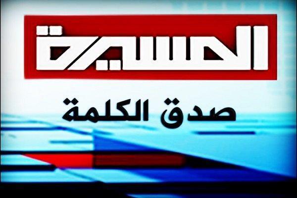 توئیتر حساب کاربری شبکه المسیره یمن را مسدود کرد