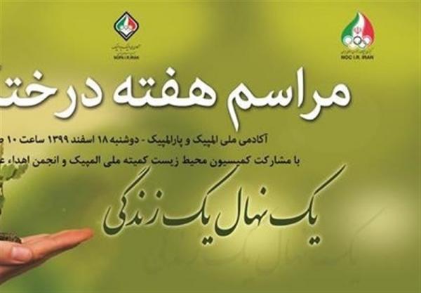 18 اسفند؛ آیین گرامیداشت هفته درختکاری در آموزشگاه ملی المپیک