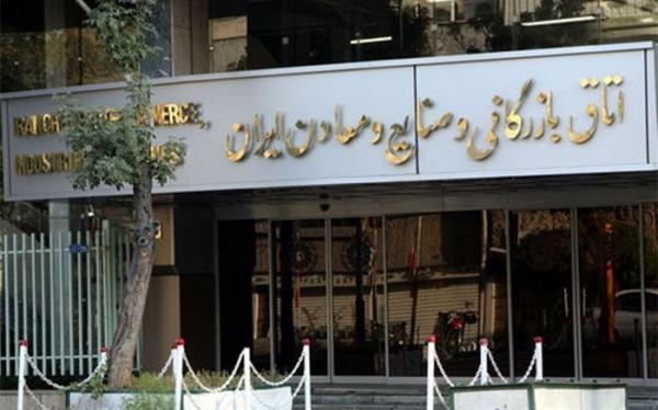 اتاق بازرگانی ایران صاحب کرسی مناطق آزاد می گردد