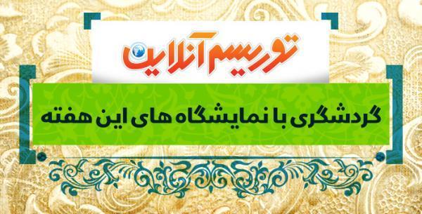 گردشگری با نمایشگاه های این هفته، پیشنهاد ویژه؛ نمایشگاه فرش دست باف اصفهان