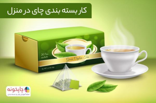 کار بسته بندی چای در منزل