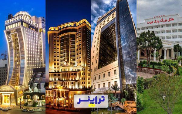 آشنایی با چند مورد از زیباترین هتل های مشهد، تراپنر