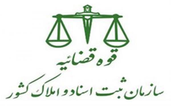 توسعه سند رسمی موجب تحقق امنیت اجتماعی و قضایی می گردد