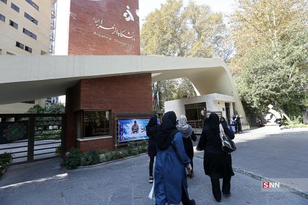 مهلت مجدد ثبت نام وام دانشجویی دانشگاه الزهرا (س) اعلام شد